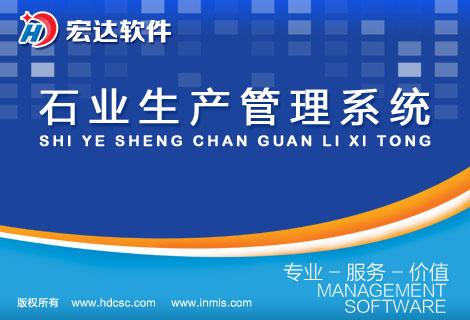 宏达石业生产管理系统