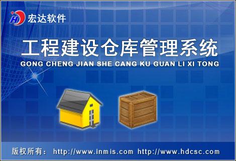 宏达工程建设仓库管理系统