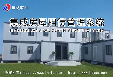 宏达集成房屋租赁管理系统