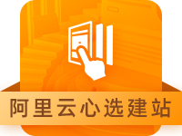 学秀智能建站【阿里云心选建站】