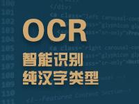 纯汉字验证码识别