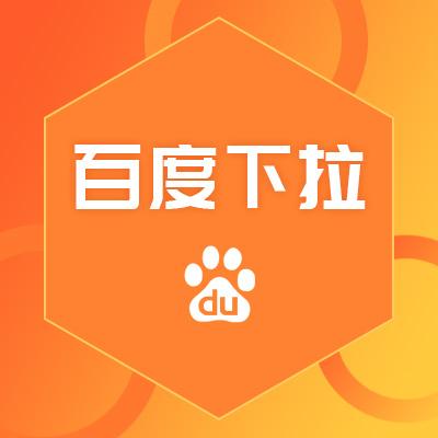 下拉框相关搜索百度搜狗360关键词seo优化