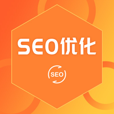 seo云搜系统网站seo优化关键词优化排名搜索引擎优化