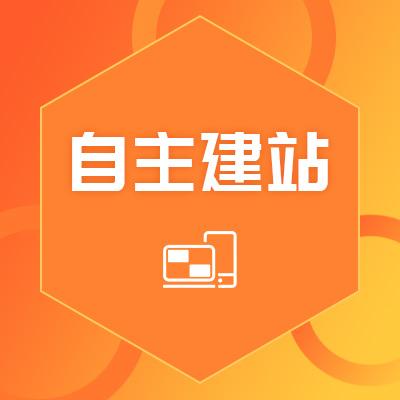 云智自助建站速成建站模板建站网站建设企业官网小程序网页设计