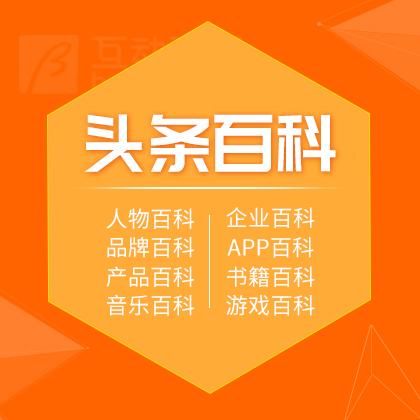 头条百科/创建/修改/百科推广/百科词条创建
