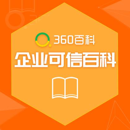 360可信百科/企业百科创建服务/360企业可信百科/基础版