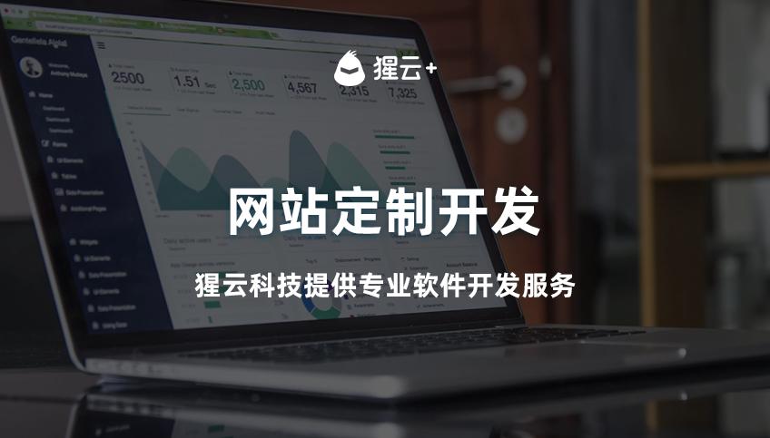 企业网站建设网站设计开发网站定制商城网站模板建站制作公司官网