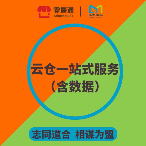 云仓一站式服务(含数据)—山东、河北、天津、北京