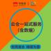 云仓一站式服务(含数据)—<em>山东</em>、河北、天津、北京