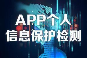 单次APP个人信息保护检测