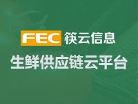 FEC筷云生鲜供应链软件_生鲜配送系统