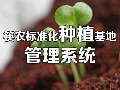 筷农标准化种植系统/种植基地管理系统/种植解决方案