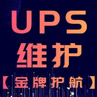 UPS维护(金牌护航)UPS、蓄电池、电池、ATS、易事特、APC、艾默生、梅兰日兰、施耐德、伊顿、科华、科士达、山特、台达
