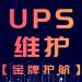 UPS维护(金牌护航)UPS、蓄电池、电池、ATS、易事特、APC、艾默生、梅兰<em>日</em>兰、施耐德、伊顿、科华、科士达、山特、台达