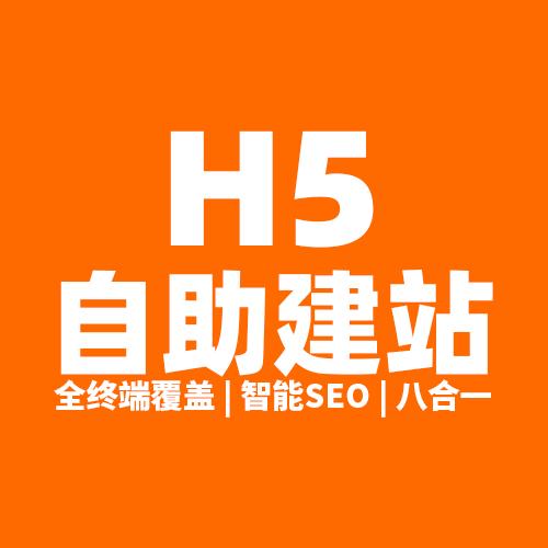 H5自助建站 - 友好速搭,功能强大【pc站_手机站_小程序_公众号_微博\熊掌号_智能SEO推广】