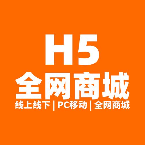 H5-全网商城 | 操作简单,功能强大 |支持免费试用