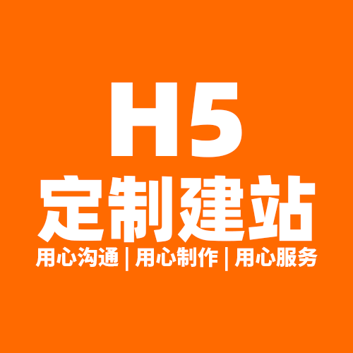 H5-定制建站   高端定制,用心服务