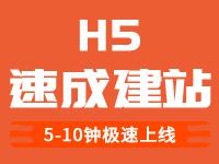 【H5速成建站】【模板网站_极速上线】