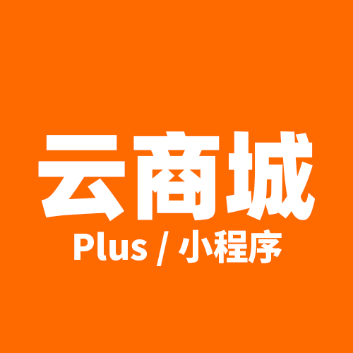 云商城plus | 小程序 | 操作简单,功能强大