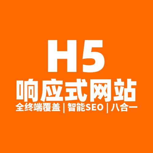 H5-响应式建站 | 操作简单,功能强大