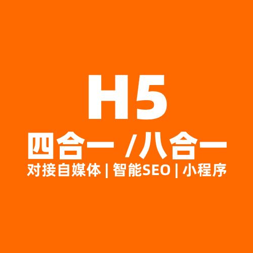 H5-四合一/八合一 | 操作简单,功能强大