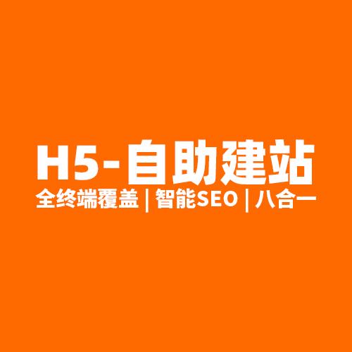 H5-自助建站丨操作简单,功能强大