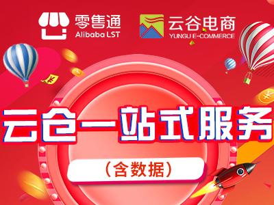 云仓一站式服务(含数据)- 广东+广西+福建