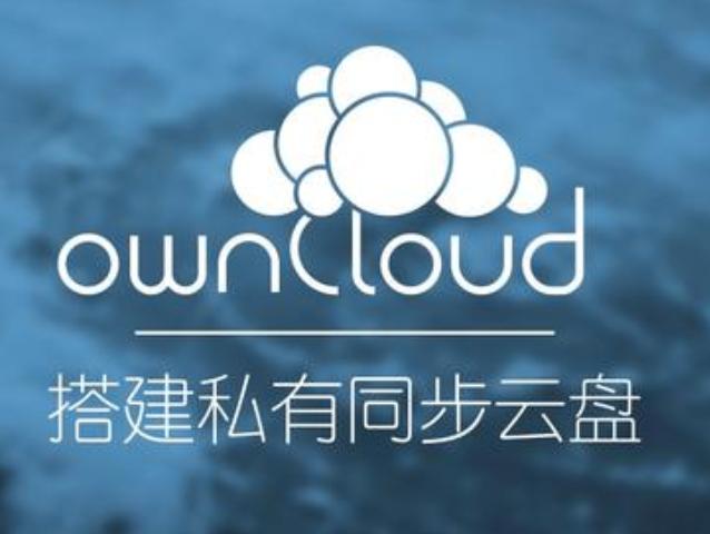 云盘ownCloud