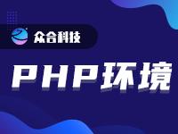 php 运行环境