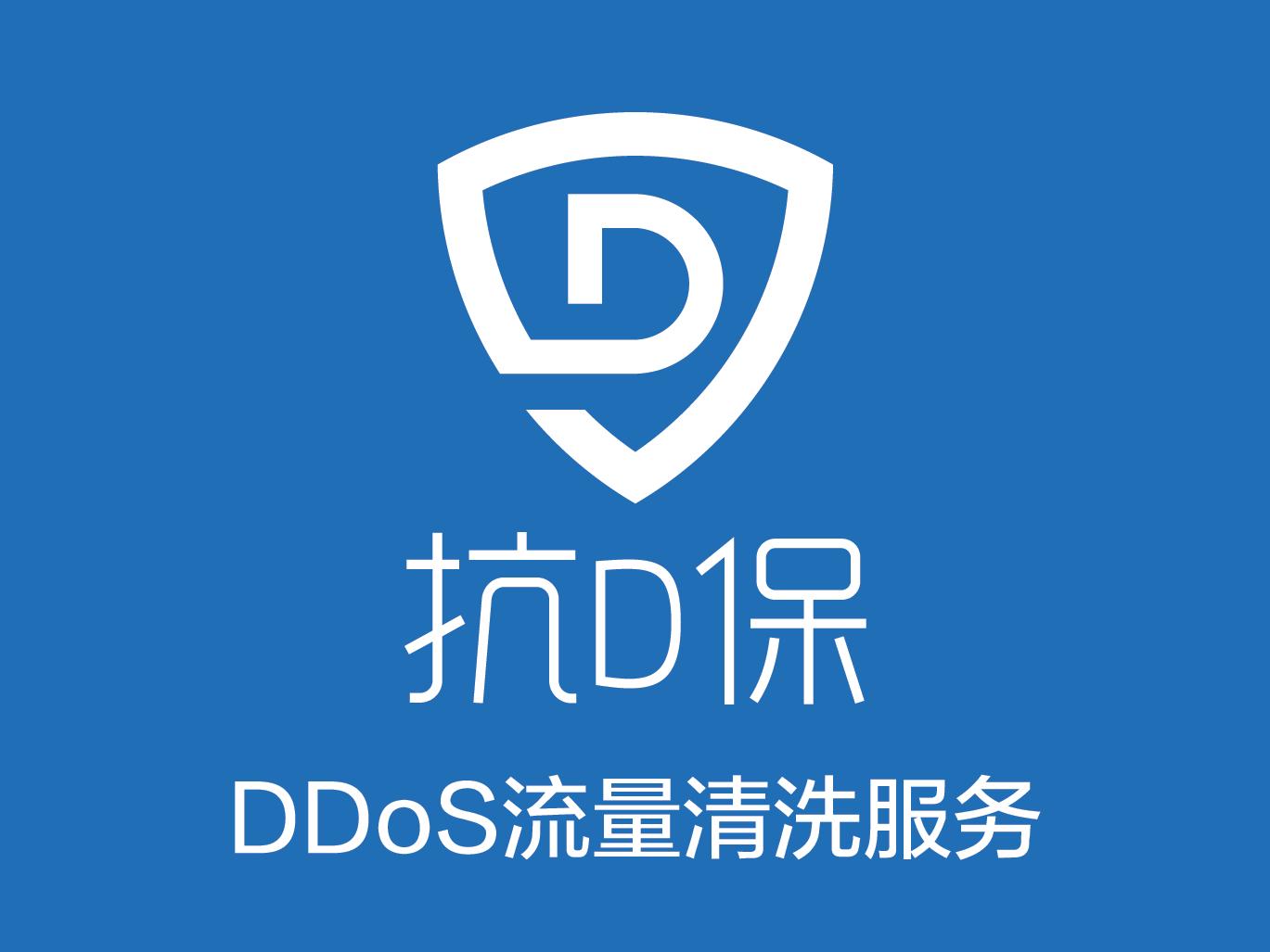 【抗D保-DDoS攻击流量清洗服务】DDoS攻击防御、CC攻击防御 特大流量清洗 (超4T攻击防御宽带)