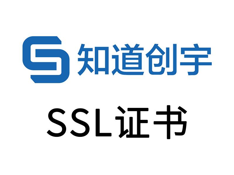 SSL证书:https认证、http升级