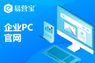 企业官网PC网站