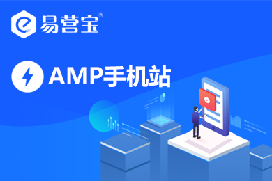 易营宝Google AMP手机网站