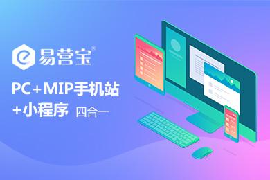 【PC+MIP手机站+微信小程序】统一数据源