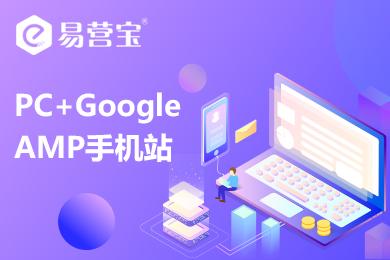 【PC站+Google AMP手机站】统一数据源