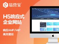【H5响应式企业网站】自动响应AMP/MIP手机网站 企业官网 推广营销型建站