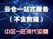 云仓<em>一</em>站式服务(不含数据)- 湖南省+湖北省