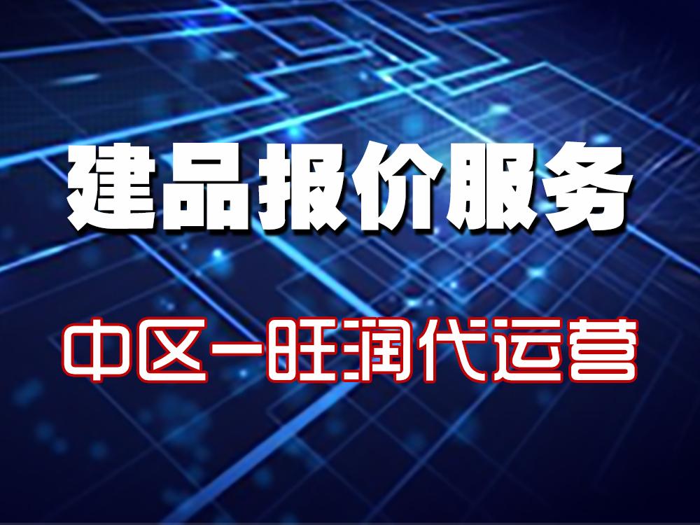 建品报价服务—湖南省+湖北省