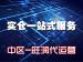 <em>实</em>仓运营一站式-湖南省+湖北省