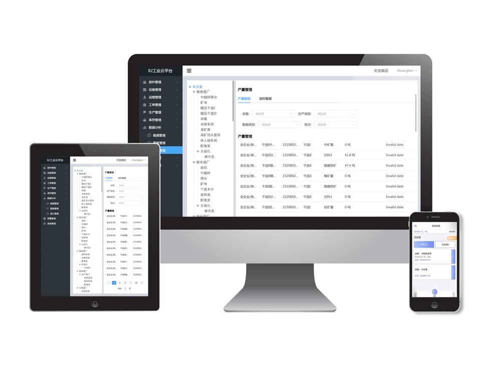 流程型企业生产管理系统