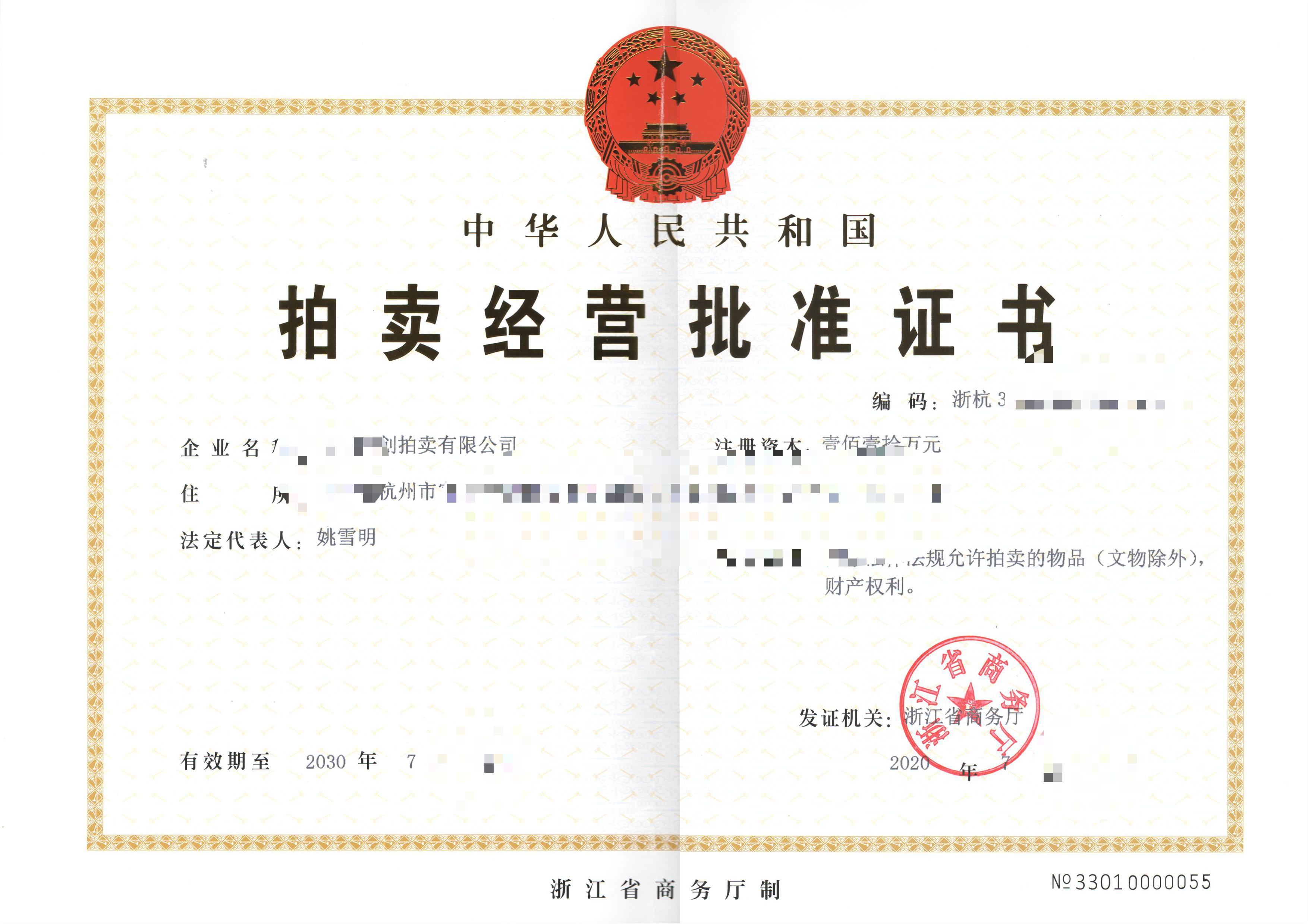 拍卖经许可证
