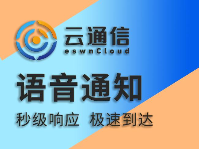 【三网语音通知】语音通知/语音短信/语音服务/语音播报/语音验证码API接口(免费试用)