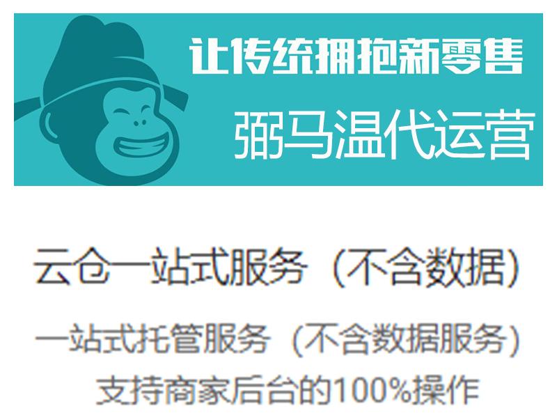 云仓<em>一</em>站式服务(不含数据)- 湖北省