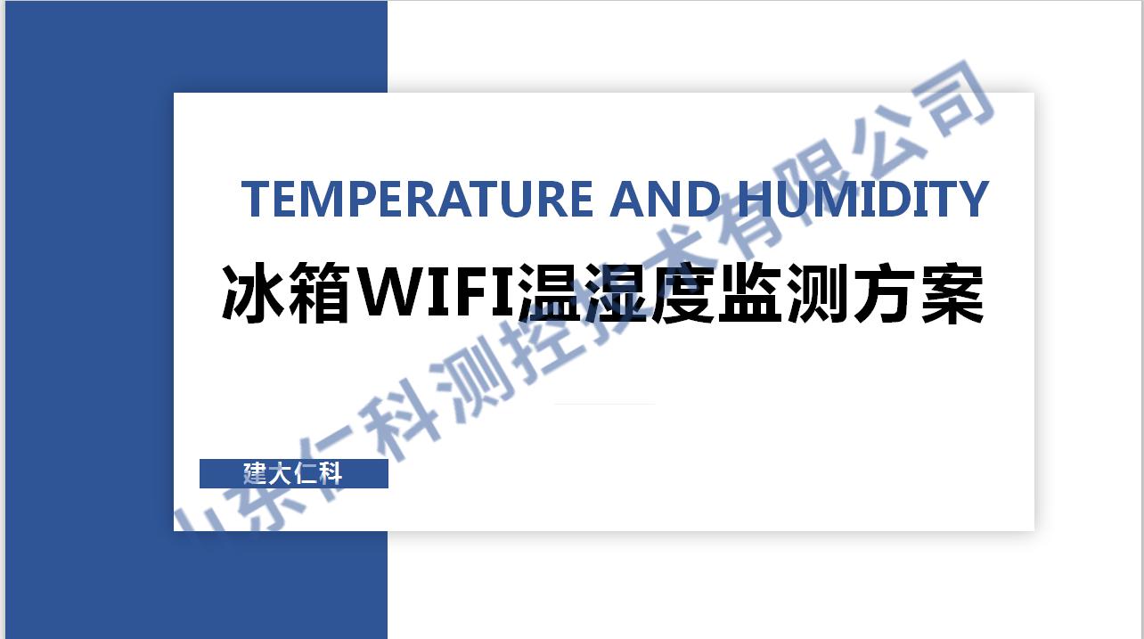 冰箱wifi温湿度监测方案