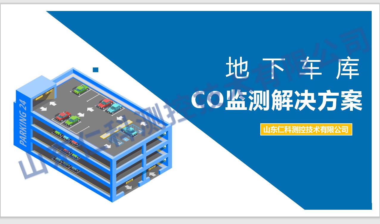 地下车库CO监测解决方案(110液晶气体)