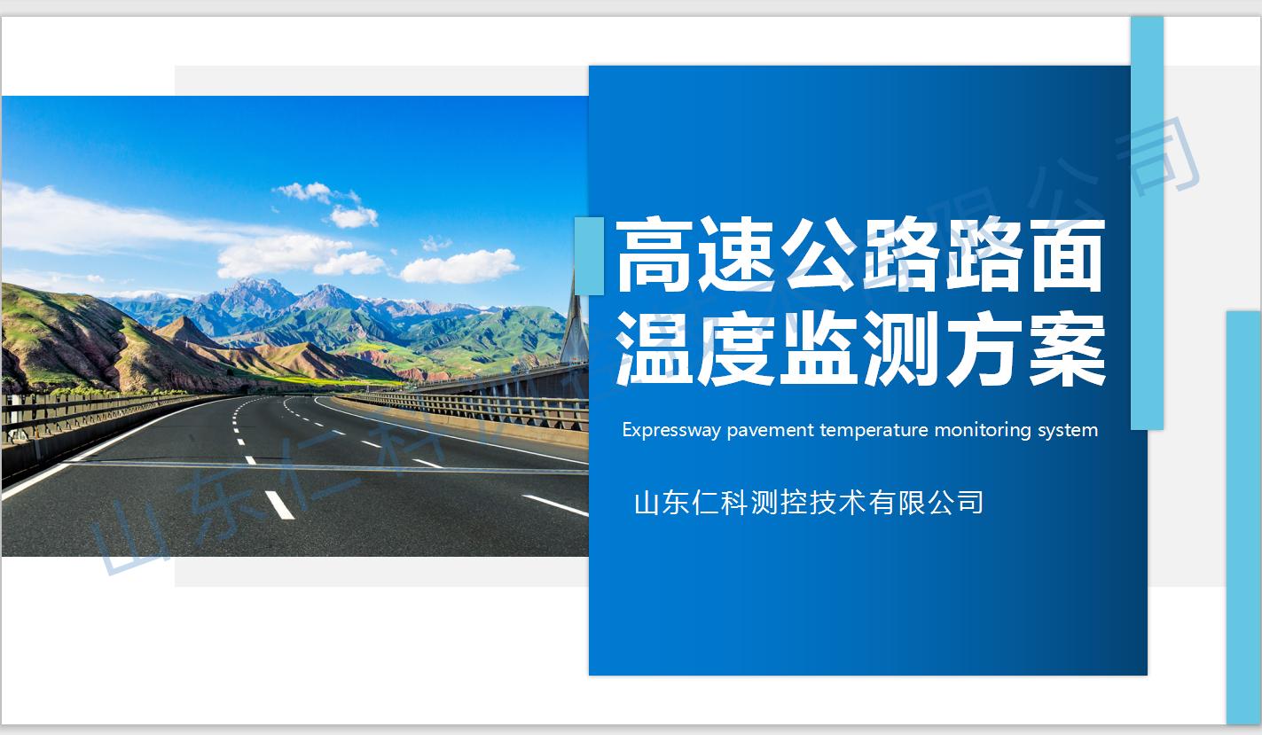 高速公路路面温度监测方案