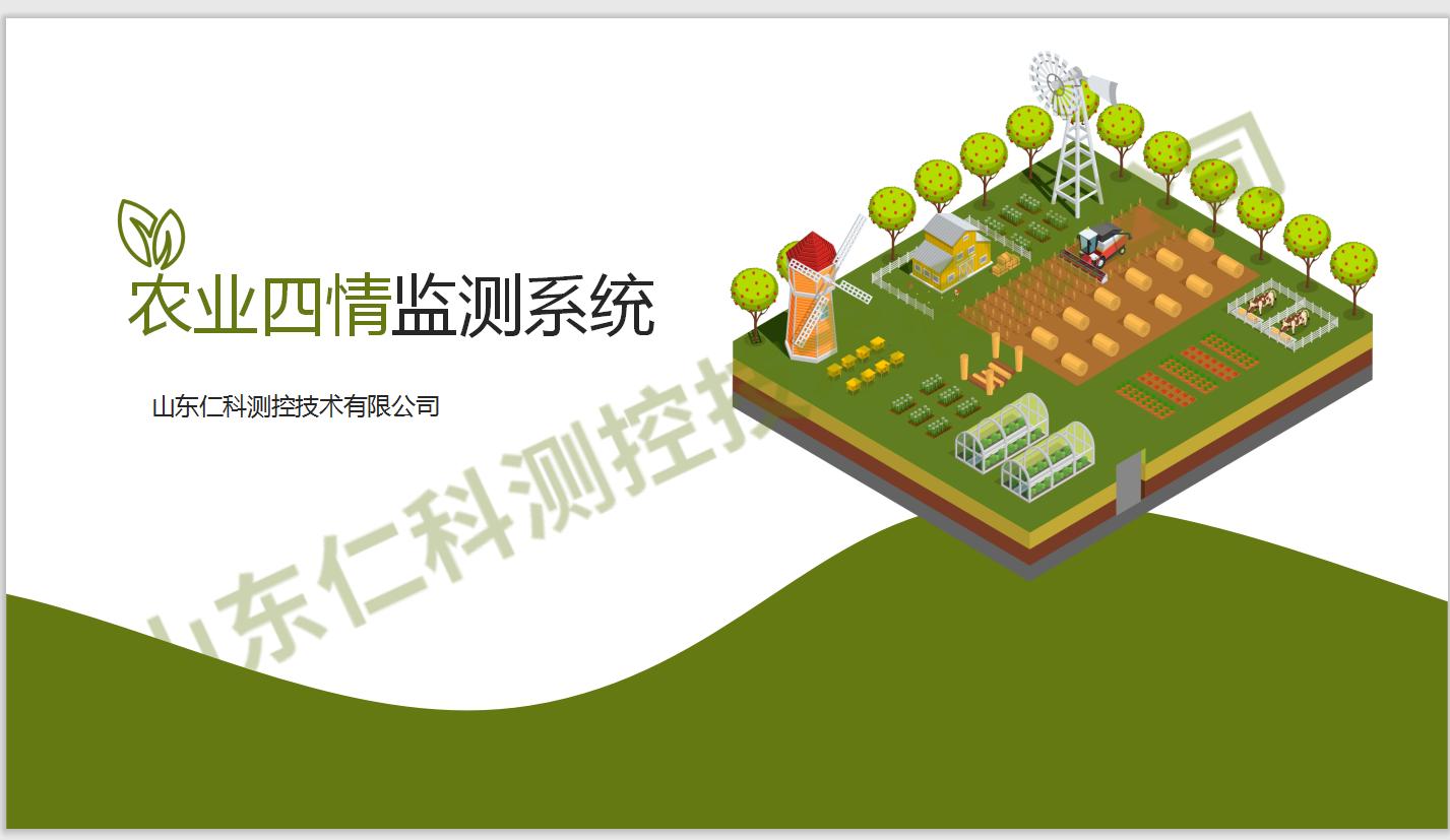 农业四情监测系统
