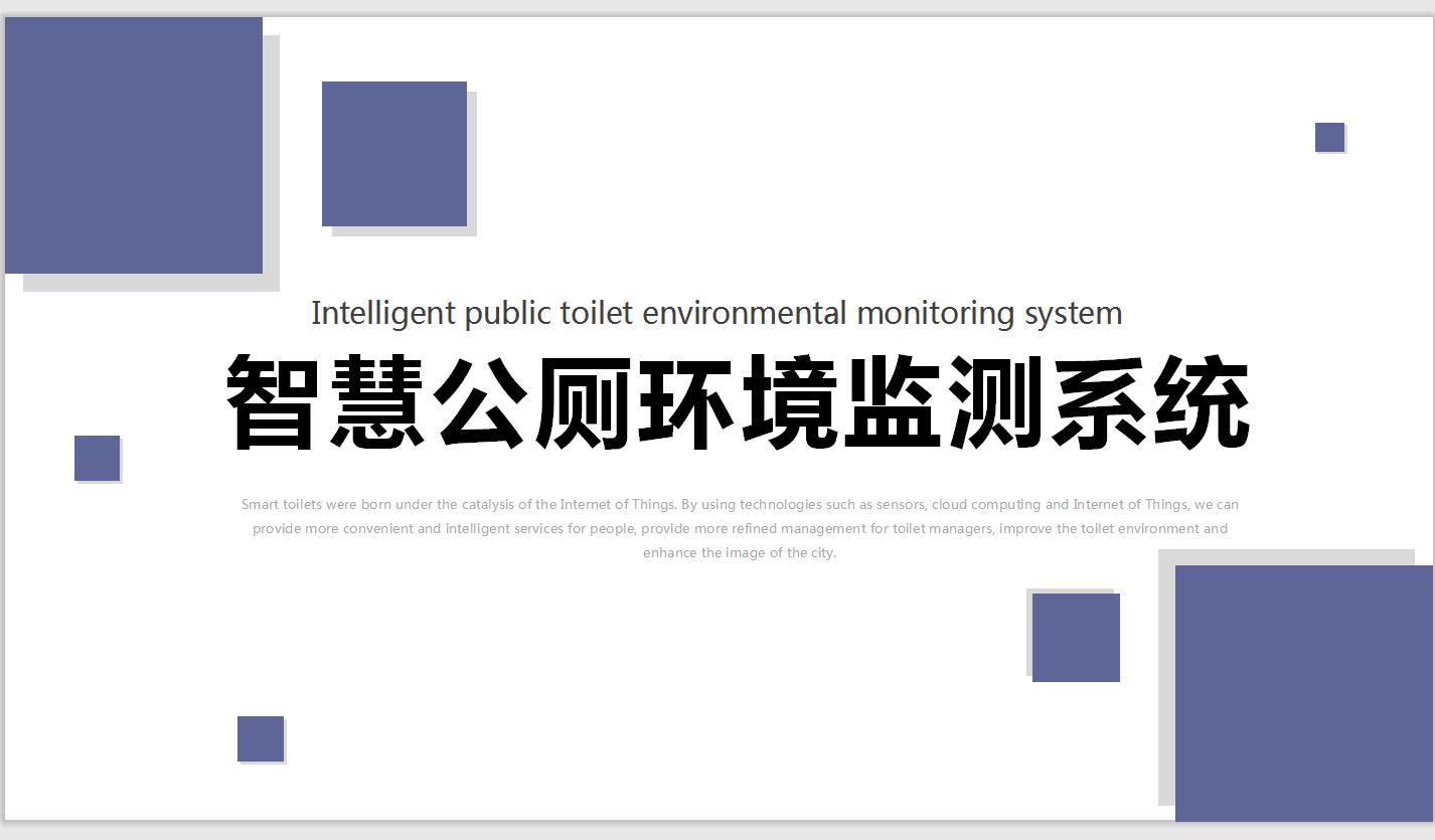 智慧公厕环境监测系统