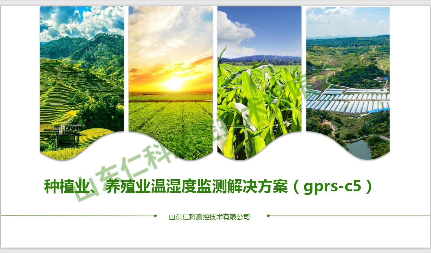 种植业、养殖业温湿度监测解决方案