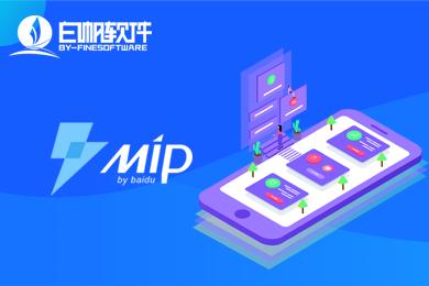 MIP手机网站